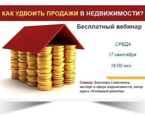 Приглашение на  вебинар 17.09.14