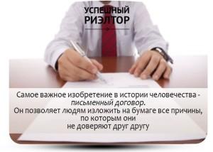 Письменный договор