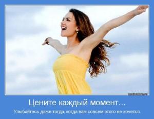 motivator-25325